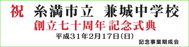 祝 糸満市立 兼城中学校 創立七十周年記念式典 平成31年2月17日(日) 記念事業期成会