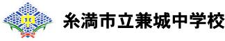 糸満市立兼城中学校