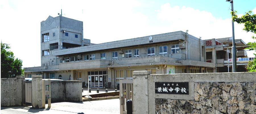 糸満市立兼城中学校の正門写真