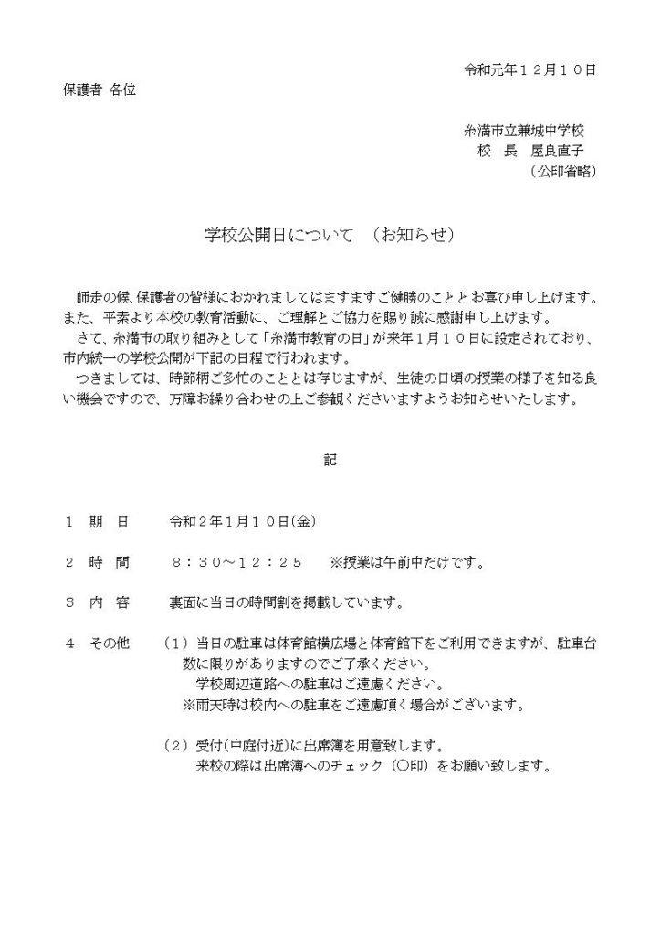 学校公開日について(お知らせ)