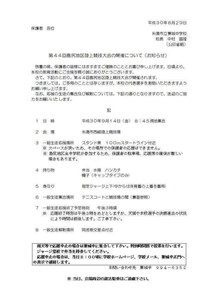 島尻地区陸上競技大会の開催について