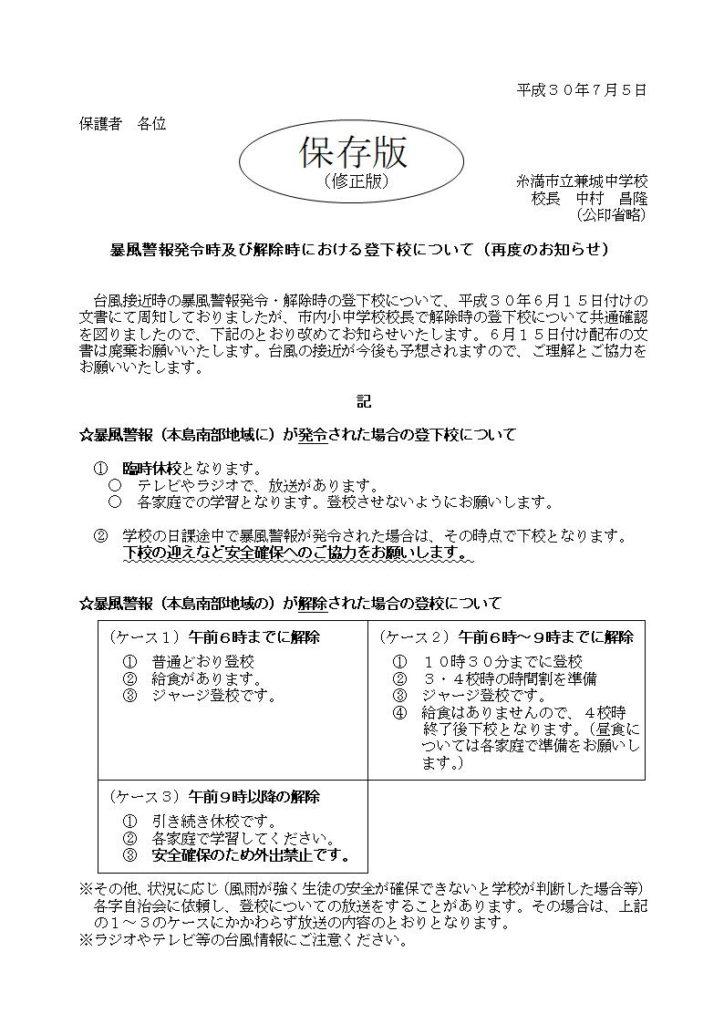 暴風警報発令時及び解除時における登下校について(修正版)