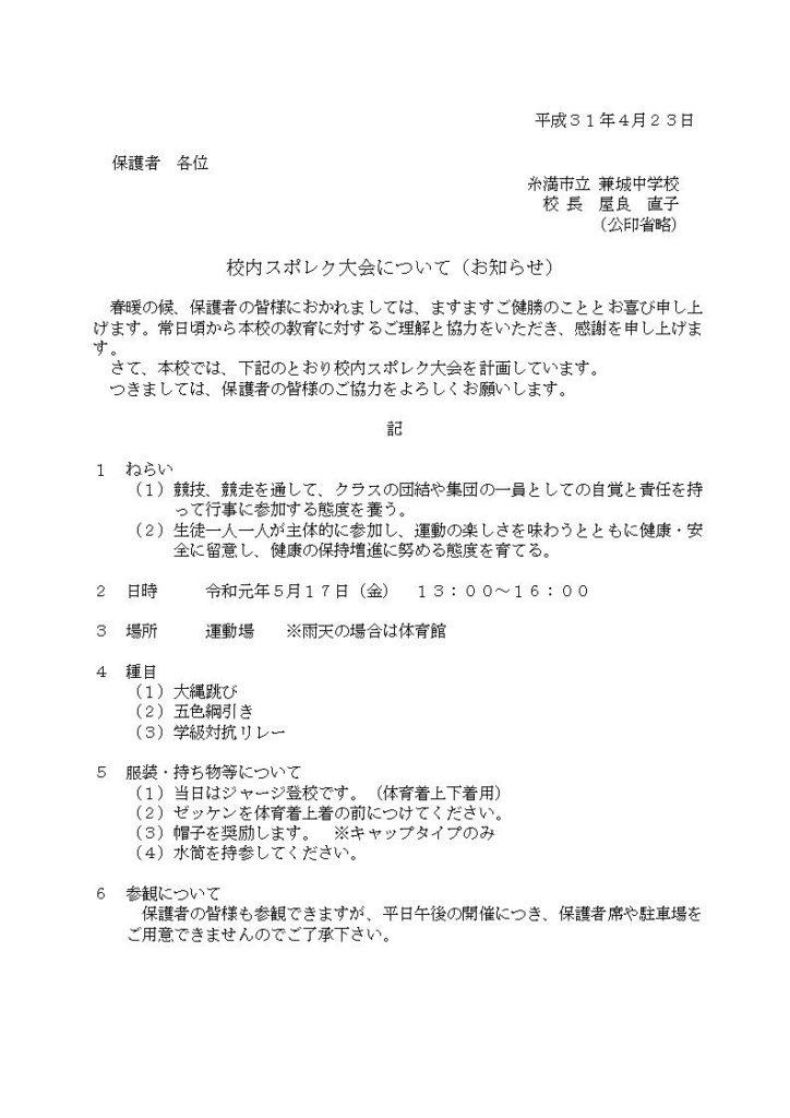 校内スポレク大会について(お知らせ)