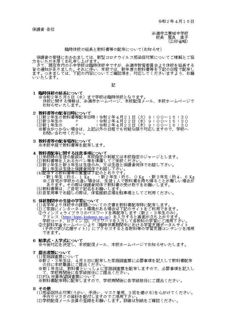 臨時休校の延長と教科書等の配布について(お知らせ)