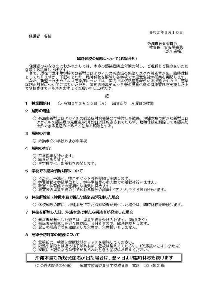 臨時休校の解除について(お知らせ)