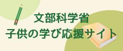 文部科学省 子供の学び応援サイト(家庭学習用)